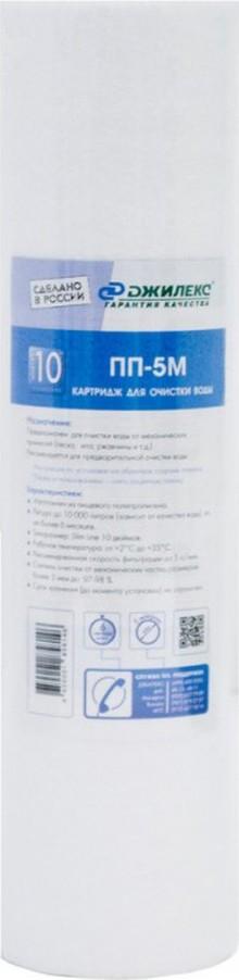"""Картридж Джилекс ПП-5 М JE Slimline 10"""" полипропиленовый, для механической очистки воды"""