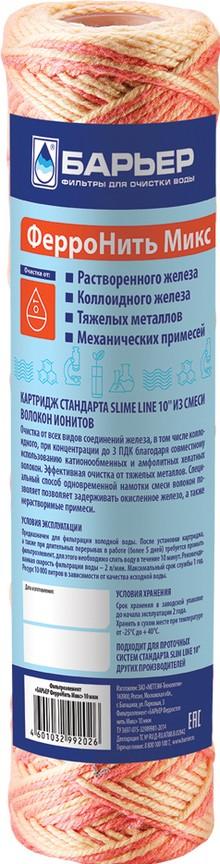 """Картридж Барьер ФерроНить Микс Slim Line 10"""" для удаления железа из воды"""