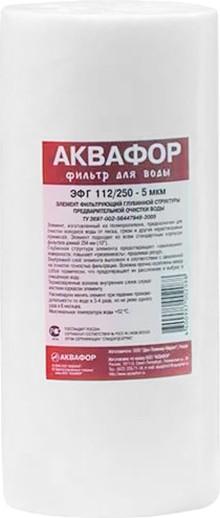Картридж Аквафор ЭФГ 112/250 г/в для механической очистки