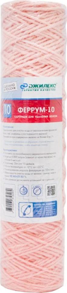 """Картридж Джилекс Феррум-10 Slimline 10"""" для удаления железа и механических загрязнений"""