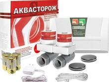 Система защиты от протечек Аквасторож Классика 2*20 3д